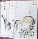 우리고전100선-유금.김시습.이규보.홍대용.장유.신흠 (6권)