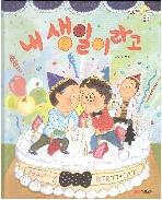 내 생일이라고 (알콩달콩, 03)   (ISBN : 9788974995935)