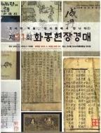 제29회 화봉현장경매 (고서와 미술, 인사동에서 만나다 2)