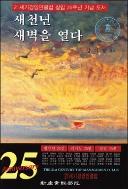 새천년 새벽을 열다 - 21세기 경영인 클럽 창립 25주년 기념 도서 초판발행