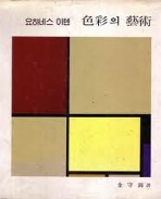 색채의 예술 (1983 개정판)