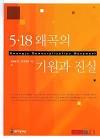 5.18 왜곡의 기원와 진실 초-2쇄(2015년:비매품)