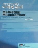 브랜드관리지도사 입문서 마케팅관리 조계현.김범종 BMA사단법인브랜드마케팅협회