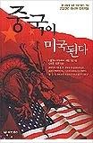 중국이 미국된다 - 셰릴 우던과 니콜라스 크리스토프가 공저한 2020년 아시아 경제지도 초판1쇄