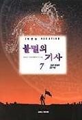 불멸의기사1-7(완결)-유민수-