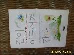 새로운제안 / 꿈이 이루어져 간다 / 한국중부발전 (주) 지음 -06년.초판