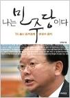 나는 민주당이다 - TK 출신 김부겸의 인생과 정치 (1판1쇄)