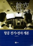항공전기..전자개론-권병국-2002