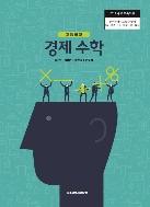 고등학교 경제수학 교과서 (광주광역시교육청-최원)