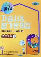 비상교육 중학교 도덕 2 교과서 자습서&평가문제집  박병기 2015 개정