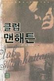 클럽 맨해튼 1-2완 김랑