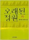 오래된 정원 하 - 2000년 제12회 이산문학상 수상작(전상하권중하권)