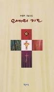 오색의 기도 (손용환 기도시집, 가톨릭시집)