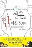결혼은 안 미친짓이다 - 부부 칼럼니스트 김용섭, 전은경이 전하는 2030세대를 위한 실용적인 결혼 생활 지침서 1판1쇄