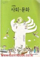 2012년판 8차 고등학교 사회 문화 교과서 (금성  박선웅) (186-6)
