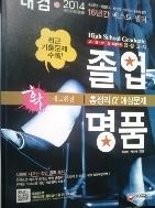 2014 졸업명품 대입검정고시 총정리 예상문제 /(최광희/박하영/시대교육/하단참조)