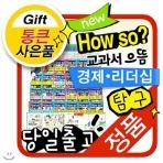 Howso?교과서으뜸경제·리더십탐구-2015(초등경제학습만화(전42권