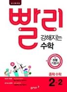 빨리 강해지는 중학 수학 유형 기본서 2-2 (2021년용) ★선생님용★ #