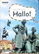 중학교 생활 독일어 Hallo! #