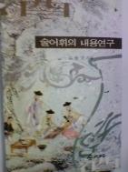 술어휘의 내용연구     (김응모/부산외국어대학교 출판부/하단참조)