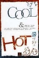 COOL & HOT (쿨엔핫) /장혜경