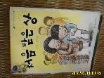은하수미디어 / 처음 받은 상 / 김태광 글. 박영미 그림 -07년.초판