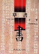 초서(草書) 교양정서교실 - 이조서예연수원, 미덕문화사