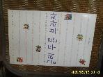 멀티미지 / 금테 두른 브라자 / 김유식 외 3인 지음 -99년.초판. 설명란참조