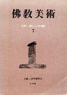 불교미술7(감악산고비조사 특집)  초판(1983년)