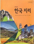 2018년형 8차 고등학교 한국 지리 교과서 (금성 서태열) (418-2)