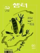 샘터 2020년-5월호 (407-9)