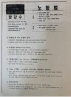 공인노무사 GS 2순환 노동법 1회 ~ 7회 - 방강수