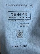 2019년 서울대학교 법학전문대학원 2학년 1학기 법문서의 작성 형사변호사실무 기록과제: 변론요지서 #