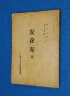 安養庵誌 안양암지 - 성월대사 정토발원문 (1958 초판)