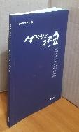 생각하는 구두코 - 청미래 동인 제3집