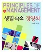 생활속의 경영학 /(제4판/장영광/하단참조)