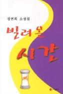 빌려온 시간 - 정연희 소설집 (국내소설/상품설명참조/2)