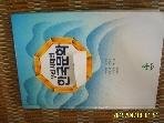 계몽사 우리 시대의 한국문학 29 이상재 외 104명의 수필 -사진과비슷.설명란참조