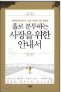홀로 분투하는 사장을 위한 안내서 - 경영과 인생의 멘토가 필요한 리더를 위한 조언을 담은 책 초판1쇄