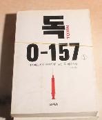 독 0-157 1.2세트 .