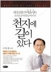 천지에 길이 있다 - 행정전문가 이윤성의 34년 공직 인생 이야기 (초판1쇄)