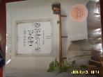 삼호미디어 / 내가 살고 싶은 내추럴 홈 스타일링 / 주부의벗사. 노경아 옮김 -14년.초판. 아래참조