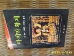 예전사 / 마지막 황제 / 에드워드 베르. 김의경 외 옮김 -88년.초판