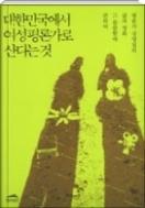 대한민국에서 여성 평론가로 산다는 것 - 평론가 심영섭의 삶과 영화 그 쓸쓸함에 관하여 초판 1쇄
