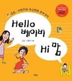 Hello 베이비 Hi 맘 : 김린 서현주의 자신만만 유아영어 /(CD 없음/하단참조)
