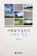 사회복지실천의 이해와 연습 (김진숙/ 2011년)