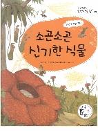 소곤소곤 신기한 식물 (두근두근 원리과학, 06 - 생물 : 식물의 환경 적응)   (ISBN : 9788989482550)
