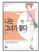 나는 그녀가 좋다 - 김기연 연애소설(전2권 완결) 1판 1쇄