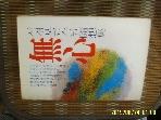 자유문학사 / 무심 / 서경보 큰스님 수상집 -83년.초판.설명란참조