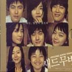 새드 무비 OST [2CD] 미개봉 * 차태현 장필순 AND 이주원